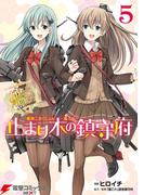 艦隊これくしょん -艦これ- 止まり木の鎮守府5(電撃コミックスNEXT)