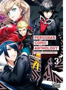 ペルソナ5 コミックアンソロジー VOL.3(3)(DNAメディアコミックス)