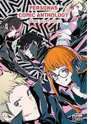 ペルソナ5 コミックアンソロジー(1)(DNAメディアコミックス)