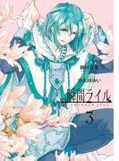 瞬間ライル(3)(ZERO-SUMコミックス)
