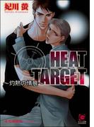HEAT TARGET ~灼熱の情痕~【イラスト入り】(ガッシュ文庫)