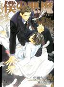 「僕の悪魔 ―ディアブロ―」番外編:「innocence」(Cross novels)