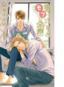 獅子戸さんのモフな秘密【特別版】(イラスト付き)(Cross novels)