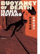 【ポイント40倍】死神の浮力(文春文庫)