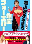 綾小路きみまろ 爆笑フォーエバー(文春e-book)