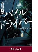 パイルドライバー (角川ebook)(角川ebook)