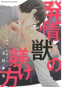 発情獣の躾け方(バーズコミックス リンクスコレクション)