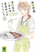 澤飯家のごはんは息子の光がつくっている。簡単家めしレシピ付き (2)(バーズコミックススペシャル)