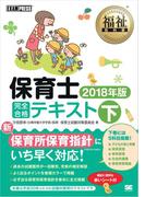 【期間限定価格】福祉教科書 保育士 完全合格テキスト 下 2018年版