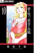 夢の雫、黄金の鳥籠 10(フラワーコミックスα)