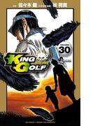 KING GOLF 30(少年サンデーコミックス)