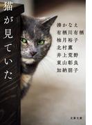 猫が見ていた(文春文庫)