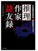 推理作家謎友録 日本推理作家協会70周年記念エッセイ(角川文庫)