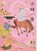 小林一茶 (角川ソフィア文庫 ビギナーズ・クラシックス 日本の古典)(角川ソフィア文庫)