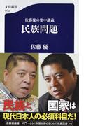 民族問題 佐藤優の集中講義 (文春新書)(文春新書)