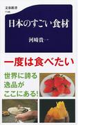 日本のすごい食材 (文春新書)(文春新書)
