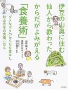 伊豆の山奥に住む仙人から教わったからだがよみがえる「食養術」 ダメなボクのからだを変えた秋山先生の食養ごはん
