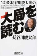 長谷川慶太郎の大局を読む 2018