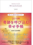 2018年 奇跡を呼び込む幸せ手帳 豊かさと喜びが溢れだす!