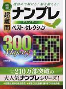 極選超難問ナンプレプレミアムベスト・セレクション300Majesty 理詰めで解ける!脳を鍛える!