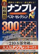 秀作超難問ナンプレプレミアムベスト・セレクション300 Colosseo 理詰めで解ける!脳を鍛える!