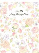 豊かさとお金に愛される Amy Money Note 2018(アミイ マネーノート 2018)