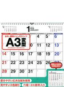 2018年 書き込み式シンプルカレンダー A3変型