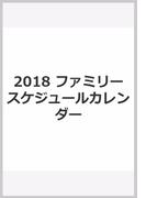 2018 ファミリースケジュールカレンダー