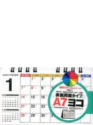 2018年 シンプル卓上カレンダー A7ヨコ