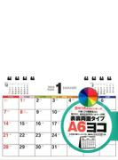 2018年 シンプル卓上カレンダー A6ヨコ カラー