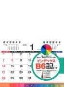 2018年 シンプル卓上インデックスカレンダー B6ヨコ