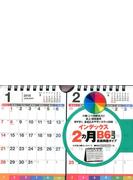 2018年 シンプル卓上2ヵ月インデックスカレンダー B6ヨコ