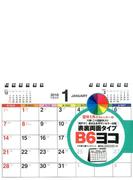 2018年 シンプル卓上カレンダー B6ヨコ カラー