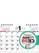 2018年 シンプル卓上カレンダー B6ヨコ