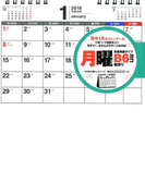 2018年 シンプル卓上カレンダー 月曜始まり B6ヨコ