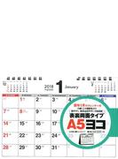 2018年 シンプル卓上カレンダー A5ヨコ