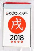 2018年 日めくりカレンダー A7