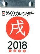 2018年 日めくりカレンダー B7