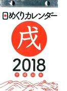 2018年 日めくりカレンダー B6