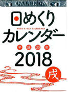 2018年 日めくりカレンダー B5