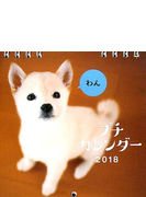2018 わん プチカレンダー