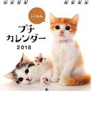 2018 にゃん プチカレンダー