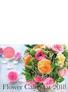 Flower Calendar 2018(フラワー カレンダー 2018)