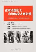 空家法施行と自治体空き家対策 空家法実施上の論点・条例対応と実践実務