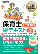 【全1-2セット】福祉教科書 保育士 完全合格テキスト