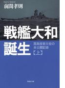 【全1-2セット】戦艦大和誕生