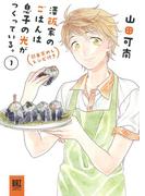 【全1-3セット】澤飯家のごはんは息子の光がつくっている。(バーズコミックススペシャル)