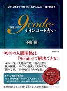 """""""強運を呼ぶ"""" 9code(ナインコード)占い――2034年までの幸運バイオリズムが一目でわかる!"""
