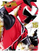 スーパー戦隊 Official Mook 21世紀 vol.15 手裏剣戦隊ニンニンジャー(講談社シリーズMOOK)