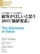 顧客がほしいと思う30の「価値要素」